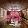 早春の伊豆とゆるキャン△⑥混浴の千人風呂と夜は暴風雨