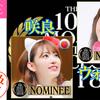 【IZONE】(速報)世界で最も美しい顔2018決定!メンバーの順位は?!