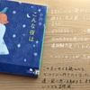 小川糸さんのエッセイ本「こんな夜は」を読みました。