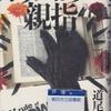 道尾秀介の『カラスの親指』を読んだ