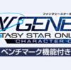 【ゲーム関連】PSO2 NGS ファンタシースターオンライン2 ニュージェネシス ベンチマーク配信!