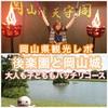 観光で復興支援 岡山県後楽園&岡山城レポ〜大人から子供まで楽しめる日本らしい庭園を満喫するコース紹介