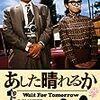 【映画感想】『あした晴れるか』(1960) / 芦川いづみのコメディエンヌぶりを愛でる青春ラブコメ映画