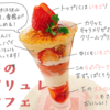 【ロイヤルホスト】季節限定苺のパフェ食べてきた!