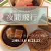 【ブログ】川崎日航ホテル 夜間飛行 2019年11月チョコレートスイーツブッフェ
