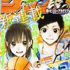 新連載のアオのハコ!週刊少年ジャンプ2021年19号感想!ネタバレ注意!