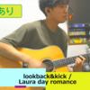 【弾き語ってみた】lookback&kick / Laura day romance【コードあり】