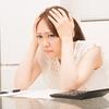 不安から出発する家計管理に違和感を感じる