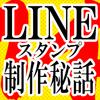 【LINE】スタンプ制作秘話その⑭