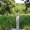 覚海尼円成~鎌倉滅亡後、北条高時の母が余生を過ごした伊豆・円成寺跡