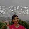 166食目「スロージョギングで愛宕山登山に挑戦。」福岡ご当地