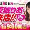 4月札幌ライター来店イベント予定※追記あり