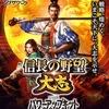 おススメゲーム「信長の野望・大志withパワーアップキット」