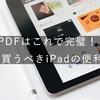 PDFはこれで完璧!! 絶対に買うべきiPadの便利アプリ