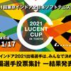「ルーセントカップ 第61回東京インドア」」出場選手投票 結果発表!