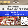 【最安値確認】BeatsX ワイヤレスイヤホン【Amazon初売り】