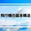 【飛行機について】飛行機の基本構造