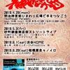 【ライヴ告知】来週頭は、平成最後の不敵な楽団!!