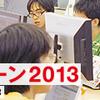 「はてなサマーインターン2013」のレポートサイトを公開しました