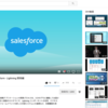 SFDC:Salesforce Platform Lightning 開発のメリットのメモ