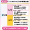 アニON STATIONしんげきカフェ2の詳細が公開!