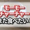 成城石井のモーモーチャーチャーを食べてみた。食べ方と値段は?
