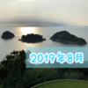 ただの月まとめ「2019年8月」編
