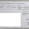 【配当】靜甲(6286)より配当の案内が届きました。