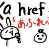 """a href=""""あふれふ"""""""