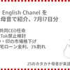高橋ダン English Chanel 中国GDP、米国TikTok禁止検討他(7月17日)