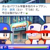 【サクセス・パワプロ2018】戸井 鉄男(外野手)②【パワナンバー・画像ファイル】