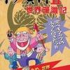 水戸黄門2 世界漫遊記の攻略本を持っている人に  大至急読んで欲しい記事