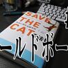 『SAVE THE CAT』を読んでストーリー作りを勉強してみた#4『オールド・ボーイ』