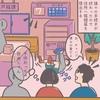 台湾で国際結婚をした話 (6) ~台湾の役所に婚姻届提出~