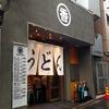 【今週のうどん38】 丸香 (東京・神保町)釜たま+ちくわ天