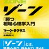 ゾーン、ゾーン最終章 (マーク・ダグラス)