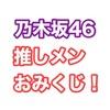 2020年乃木坂46推しメンおみくじを作ってみました!