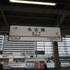 また名古屋にも行ってきました(1)