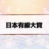 【日本有線大賞2016】受賞アーティスト・新人賞・グランプリ受賞曲を予想(12/5)