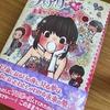 【お仕事】お願い!フェアリー♡ 20巻発売しました!