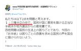 井田奈穂 選択的夫婦別姓陳情アクション事務局長「自民国会議員は三権分立違反」の評判