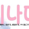 12月第4週(#251)旅するK-POP