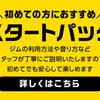 【GR姫路】初めての方にオススメ!ボルダリングスタートパック
