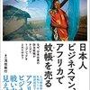 アフリカ本感想 (1)『日本のビジネスマン、アフリカで蚊帳を売る:なぜ、日本企業の防虫蚊帳がケニアでトップシェアをとれたのか?』