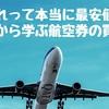 僕の失敗から学ぶ、航空券を最安値で購入する方法