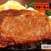 【ファンくる】ステーキのどん外食モニタ報告