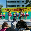 物産観光フェアin東川口!
