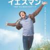 【夏の映画特集 第4弾】「イエスマン」必要なのは「Yes」か「No」か、それとも...