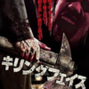 【映画レビュー】キリングフェイスのあらすじ・ネタバレ感想【B級スラッシャー映画代表】