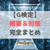 AI資格【G検定】概要と対策方法(まとめ)